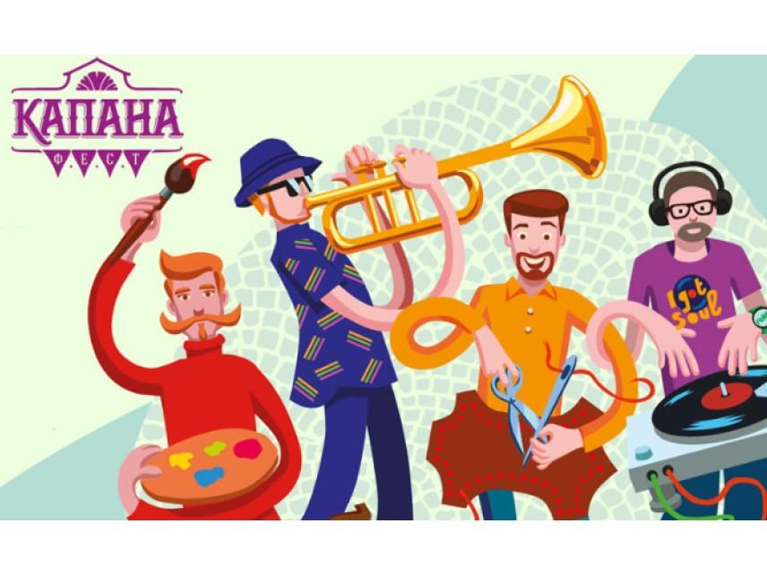 """""""Капана Фест"""" събира музика, изкуство и занаяти за 11-и път"""