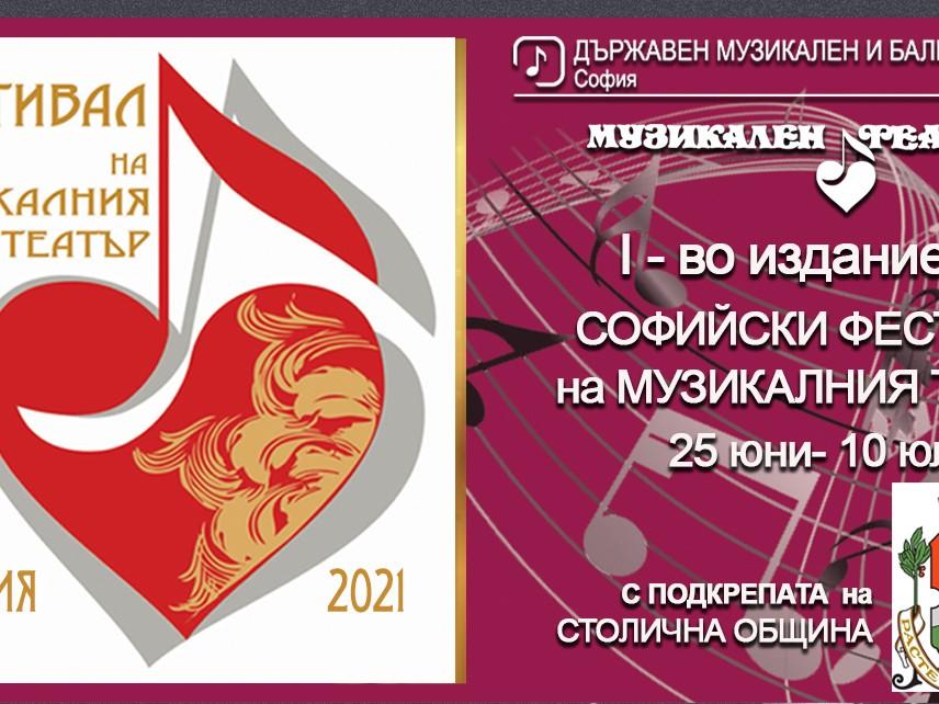 Софийски фестивал на музикалния театър започва на 25 юни