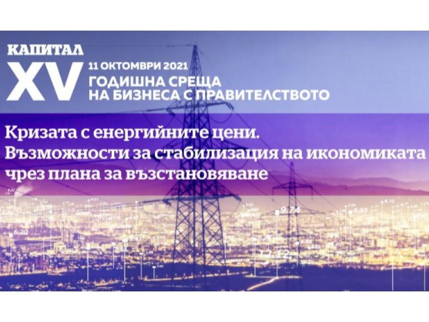 Бизнесът обсъжда с правителството цените на газ и ток, икономиката