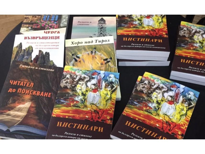 Премълчаната литература на българските емигранти