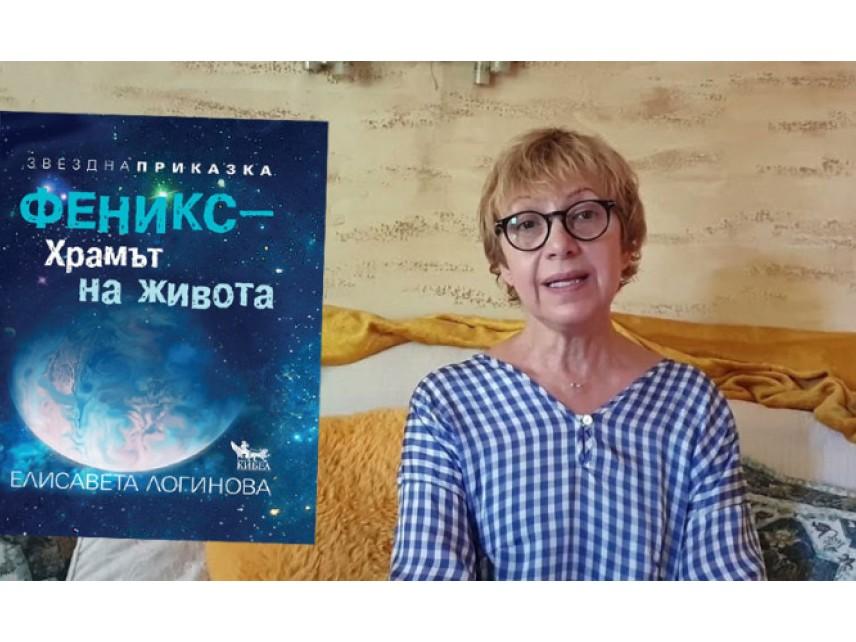 В новата си книга Елисавета Логинова предава послание за живота