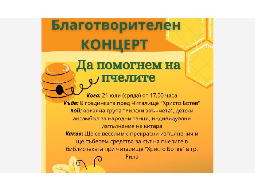 """Благотворителен концерт """"Да спасим пчелите"""" пред читалището в град Рила"""